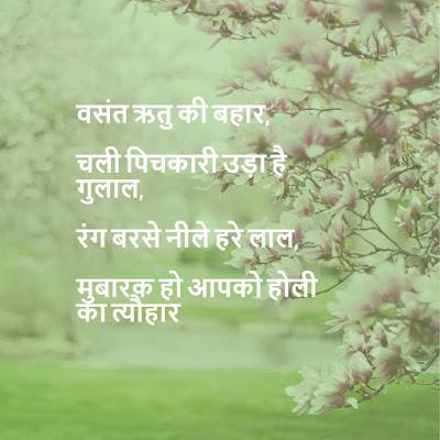 shayari in hindi about holi, Holi aayi holi aayi aur chali gayi,  Sab ki Duniya rango me rang gayi  Main masoom dil le apna,  Jane kitni holi aise hi chali gayi