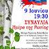 """Συναυλία για την """"Ημέρα της Ρωσίας"""" στο Θέατρο Ρεματιάς Χαλανδρίου"""