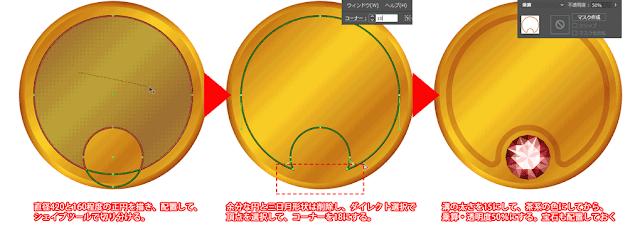 メダルの作り方02
