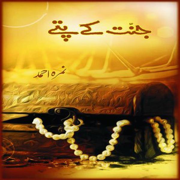 Jannat Kay Pattay by Nimra Ahmed Complete Urdu Novel pdf,Urdu novels by Umera Ahmed, Romantic Urdu novels free download, Nimra Ahmed novels list, free download Jannat Kay .Pattay by Nimra Ahmed