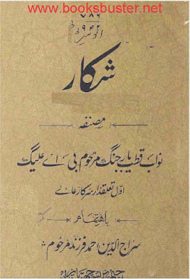 Shikar by Nawab Qutub Yar Jung, analysis, shakhsiyat, Urdu Books, Urdu,