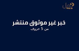 خبر غير موثوق منتشر من 5 حروف فطحل
