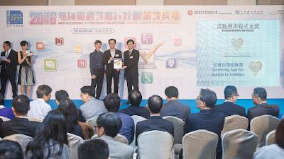協會動態 : 香港兒童啓迪協會連續三年獲榮獲香港無障礙網頁嘉許