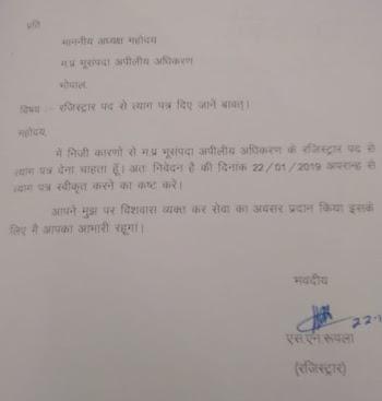 IAS रूपला ने मध्य प्रदेश भू संपदा अपीलीय अधिकरण से दिया इस्तीफा