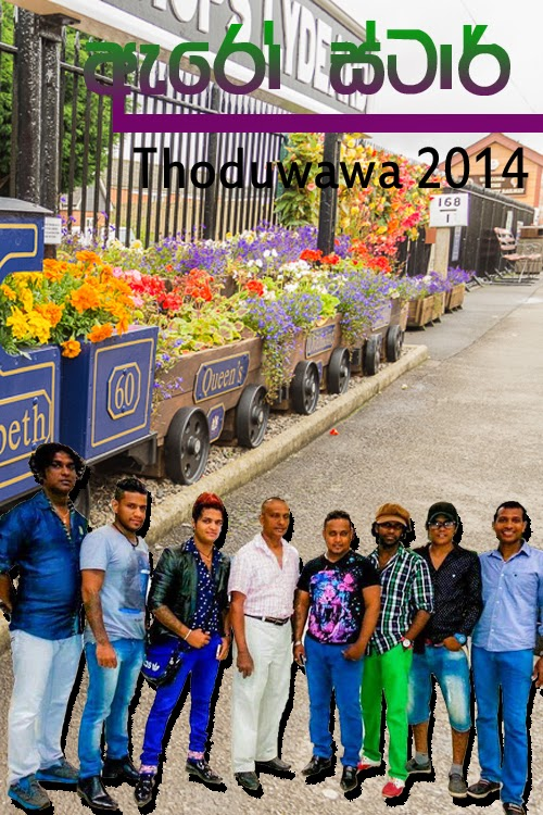 ARROW STAR LIVE SHOW IN THODUWAWA 2014