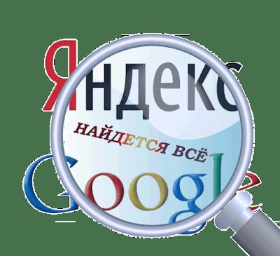поиск стихов с Google и Yandex