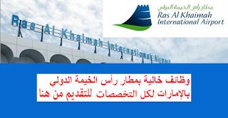 وظائف شاغرة في مطار راس الخيمة