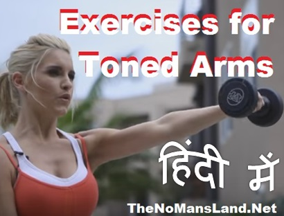 hindi tips for toned arms