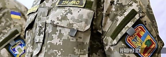 Польова форма української армії