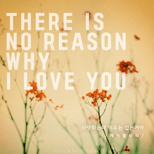 K.Flower – There Is No Reason Why I Love You  (Feat. Lydia) – Single