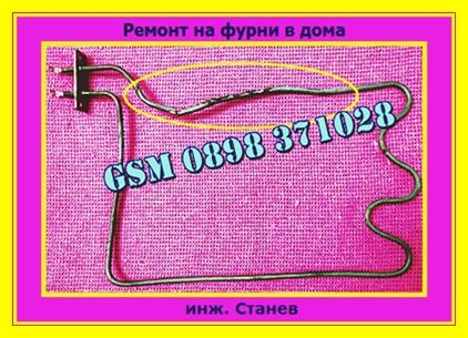 у дома,   Борово,   София,      Специализиран ремонт на перални и фурни,  в дома,    техник, без почивен ден,