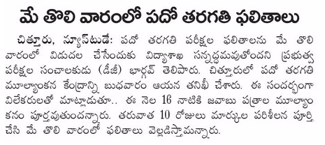 ap 10th results date 2017