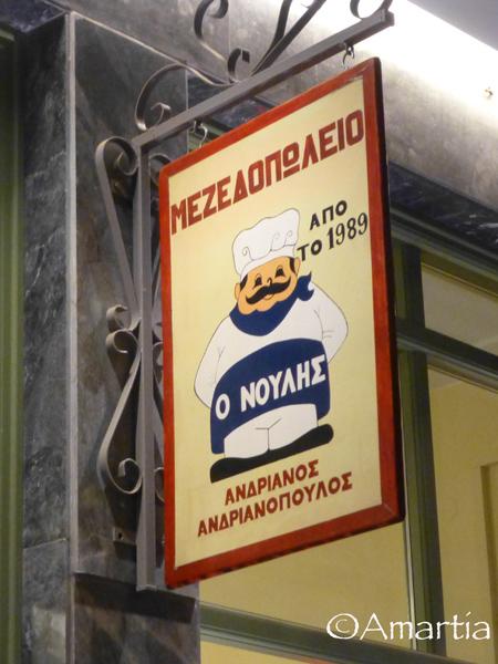 Nauplie Nafplio mezedopolio taverne