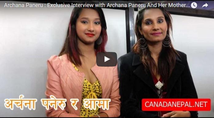 Taja Patrika Khabar: Exclusive Interview With Archana