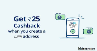 Paytm UPI Cashback Offer trick