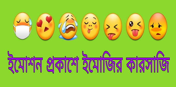 Emotion প্রকাশে Emoji এর কারসাজি: ফেসবুক মেসেঞ্জার ও হোয়াটসঅ্যাপ টিপস - TechnicalBD.info
