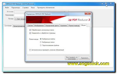 Orpalis  PDF Reducer Pro 3 - Настройка - Выбранные файлы