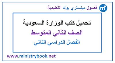 تحميل كتب الصف الثاني المتوسط الفصل الدراسي الثاني 1438-1439-1440-1441