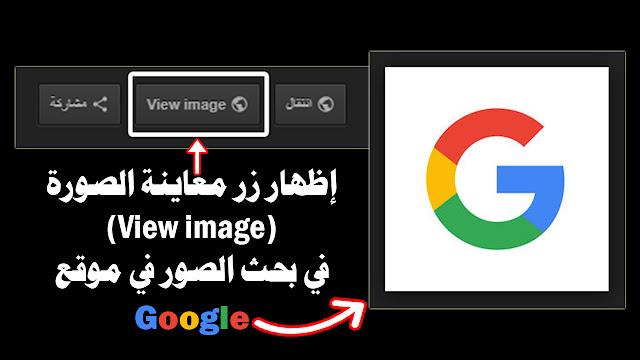 افضل طريقة لاظهار زر معاينة الصور view image في موقع جوجل