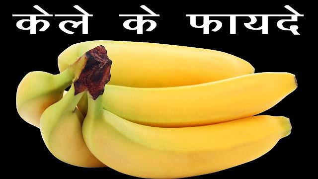 केला खाने के 21 फायदे लाभ केले खाने का सही समय banana benefits fayde hindi