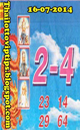 Thai lotto Special Tip paper 16-07-2014