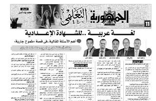مراجعة جريدة الجمهورية لقصة طموح جارية 2019
