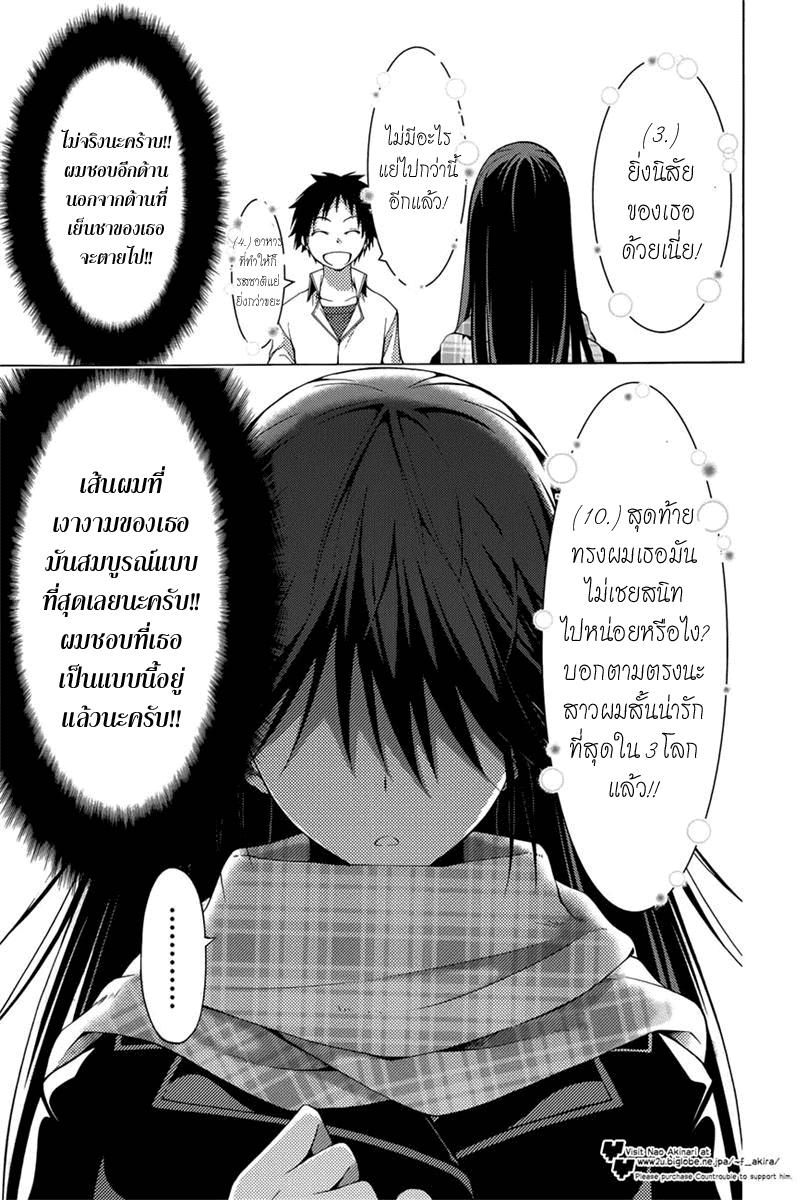 Countrouble 35 : แฟนสาวเบ๊อะบ๊ะ TH แปลไทย