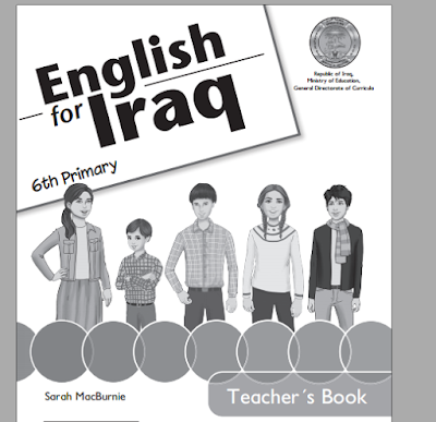 كتاب اللغة الأنكليزية - كتاب المعلم للصف السادس الأبتدائي المنهج الجديد