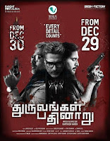 Dhuruvangal Pathinaaru Full Movie Online HD Quality)