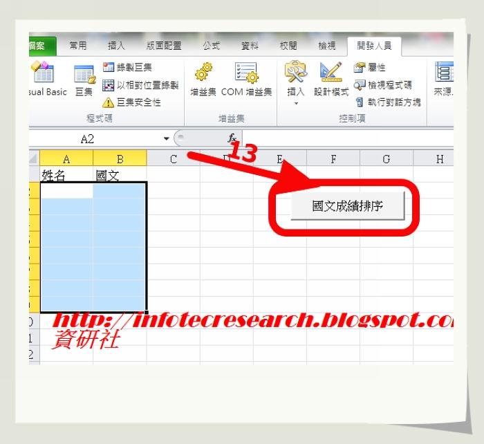 資研社: 如何在Microsoft Office 2010的Excel中錄製有按鈕(button)功能的巨集(以製作有排序功能的成績單為例)-2