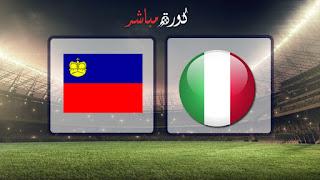 مشاهدة مباراة ايطاليا وليشتنشتاين بث مباشر 26-03-2019 التصفيات المؤهلة ليورو 2020