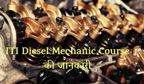 ITI Diesel Mechanic Course की जानकारी