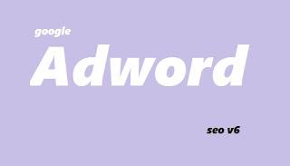 Cara mengaktifkan SEO google adword