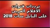 تردد قنوات الافلام العربية
