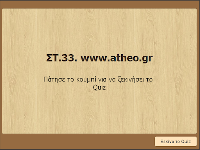 http://atheo.gr/yliko/ise/F.33.q/index.html