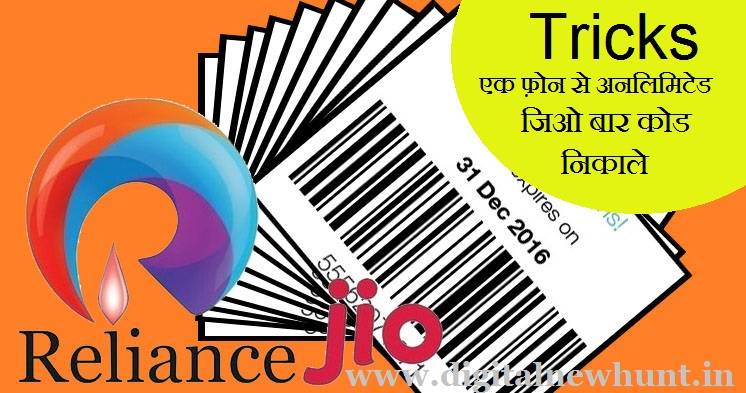Generate unlimited jio barcode for reliance 4g sim