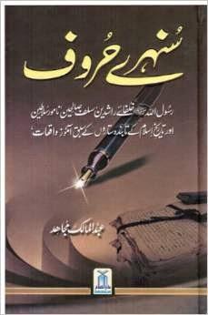 Sunehray Huroof Pdf Book By Abdul Malik Mujahid