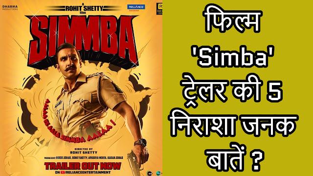 फिल्म 'सिम्बा' के ट्रेलर की 5 ऐसी बातें, जिसने दर्शकों को निराश किया