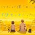 5 Bộ Anime Lãng Mạn - Cảm Động Đến Phút Cuối.