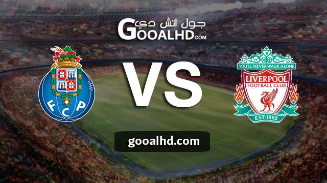 مشاهدة مباراة ليفربول وبورتو بث مباشر اليوم اون لاين 09-04-2019 في دوري أبطال أوروبا
