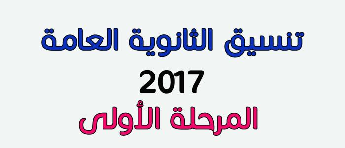 نتيجة تنسيق المرحلة الأولى 2017 لدخول الكليات