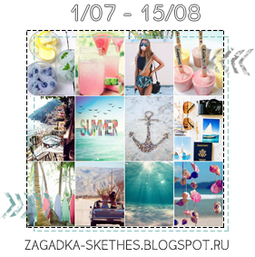 http://zagadka-skethes.blogspot.ru/2016/07/blog-post.html