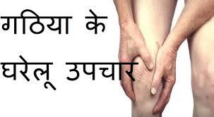गठिया रोग से पाएं छुटकारा प्राचीन इलाज-Get rid of the ancient cure arthritis