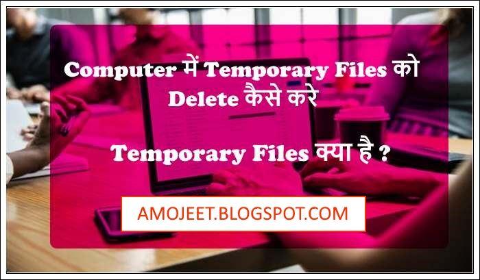 कंप्यूटर-में-टेम्पररी-फाइल्स-को-डिलीट-कैसे-करे-delete-temporary-files-in-computer