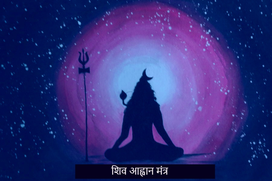 shiv aahvaan mantra in hindi