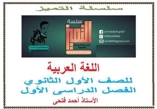 سلسلة التميز فى اللغة العربية للصف الأول الثانوى الترم الأول 2019 للأستاذ أحمد فتحى