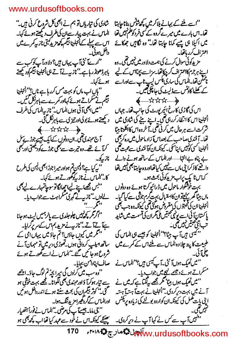prime novels mohabbat teri khatir saba ahmed khan