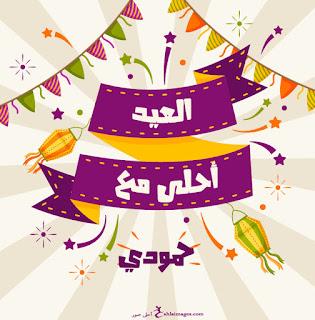 العيد احلى مع حمودي
