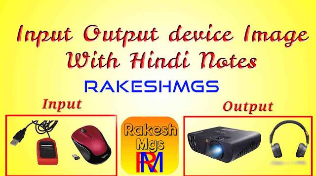 Input Output Device