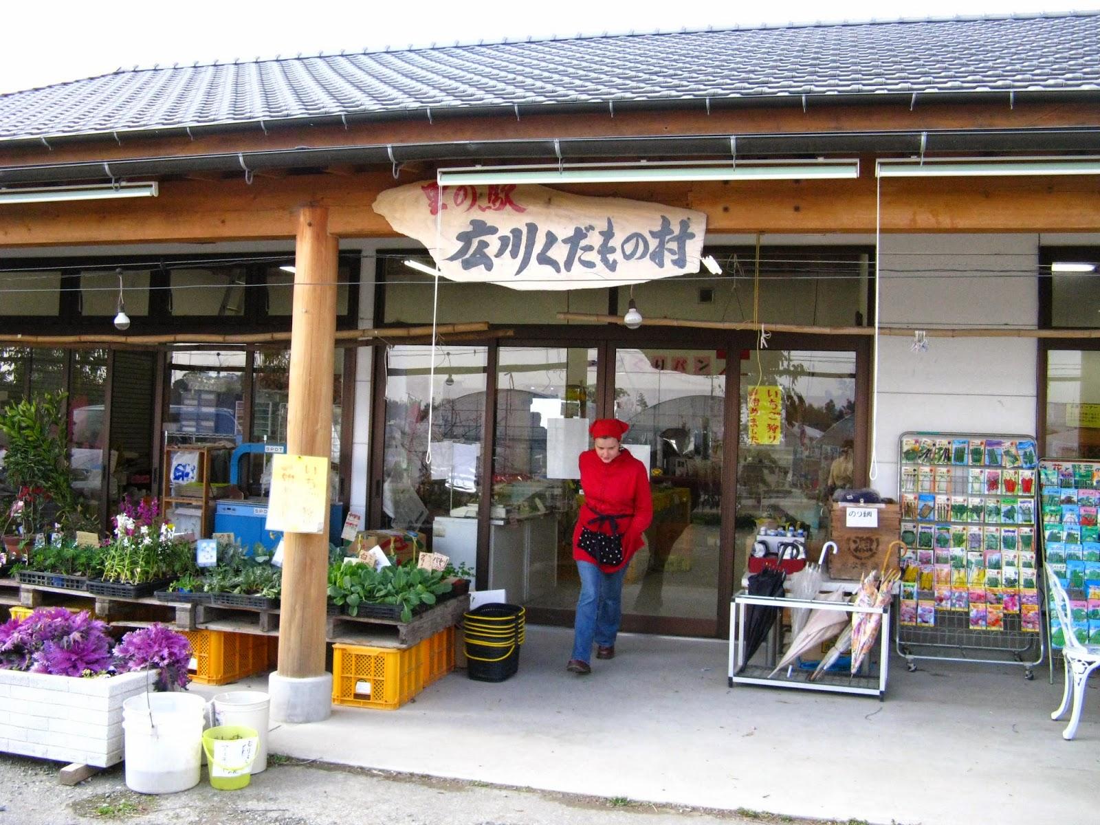 WWOOF Japan Hirogawa Kudamono Mura
